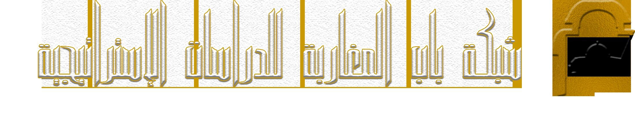 شبكة باب المغاربة للدراسات الإستراتيجية